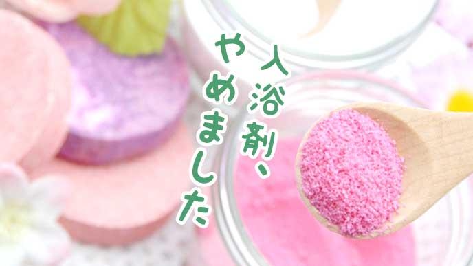 スプーンにすくわれたピンクの入浴剤