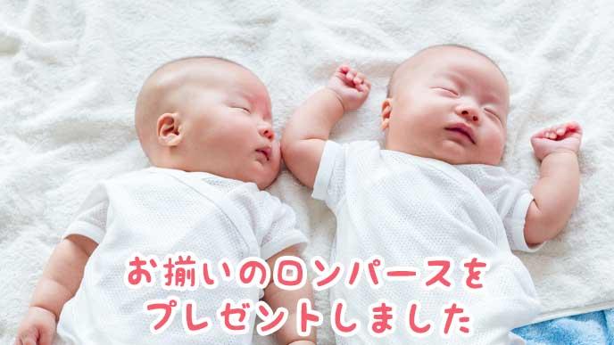 グッスリ眠る双子の赤ちゃん