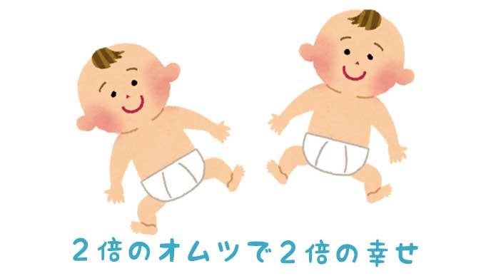 オムツを付けた双子の赤ちゃんのイラスト