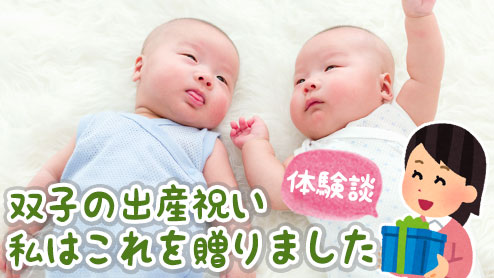 双子の出産祝いならこれがいい!贈ったプレゼント体験談15