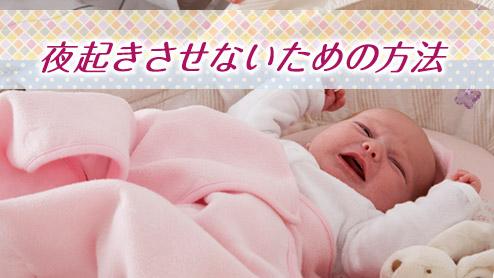 赤ちゃんが夜起きるのはなぜ?ぐっすり眠らせる10の方法
