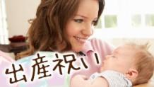 出産祝いはいつどこで渡す?スマートな贈り方体験談15