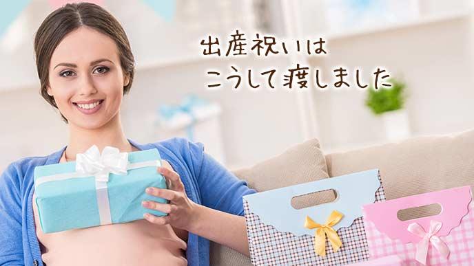 出産祝いを手に持ってソファに座る女性