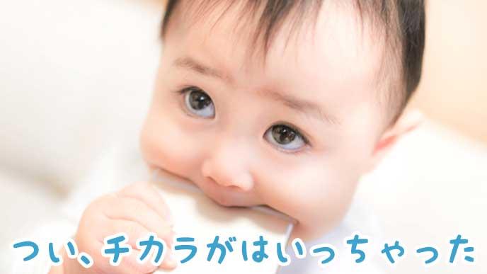 スマホを噛む赤ちゃん