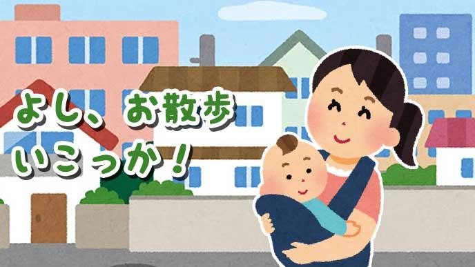 赤ちゃんを抱っこして住宅街をお散歩する母親のイラスト