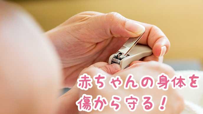 爪切りで赤ちゃんの爪を切る