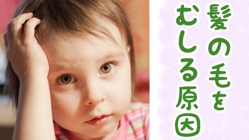 赤ちゃんが髪の毛をむしる原因とは?今すぐできる対処法