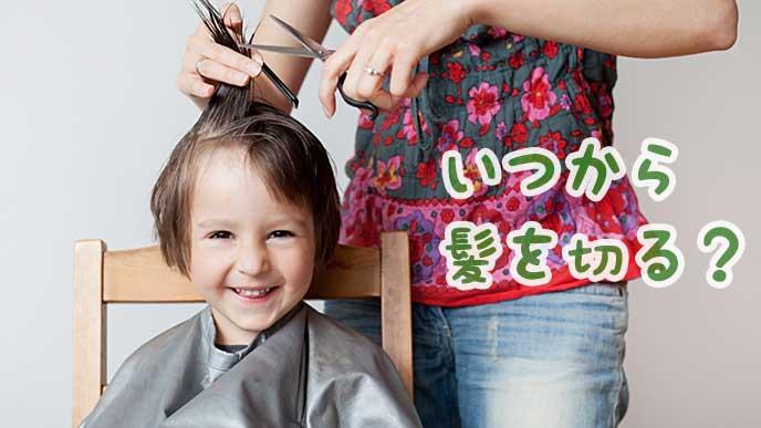 お母さんに散髪をしてもらっている赤ちゃん