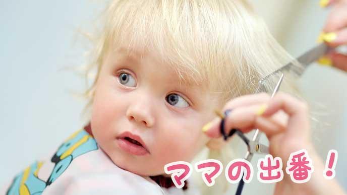 自宅でママに散髪してもらう赤ちゃん