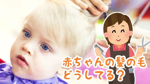 赤ちゃんの散髪はいつ頃?美容院・自宅どっちにする?