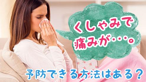 妊婦のくしゃみ痛みがあっても大丈夫?予防法はある?