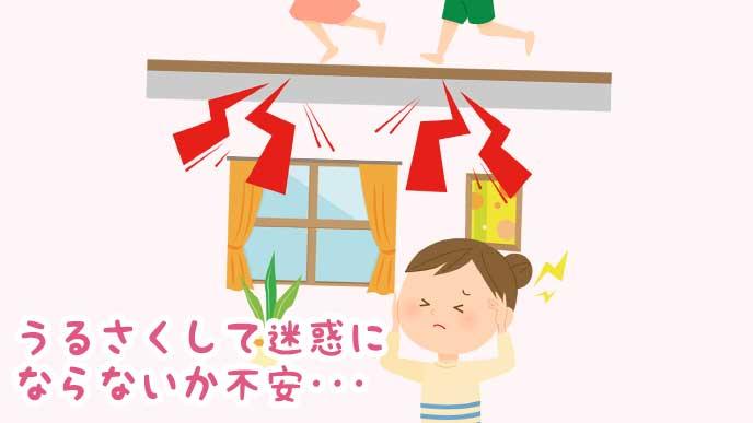 上の階で遊ぶ子供たちの音に耳を当て、うるさがる女性のイラスト