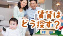 賃貸物件の探し方・赤ちゃんと快適に暮らすためには?