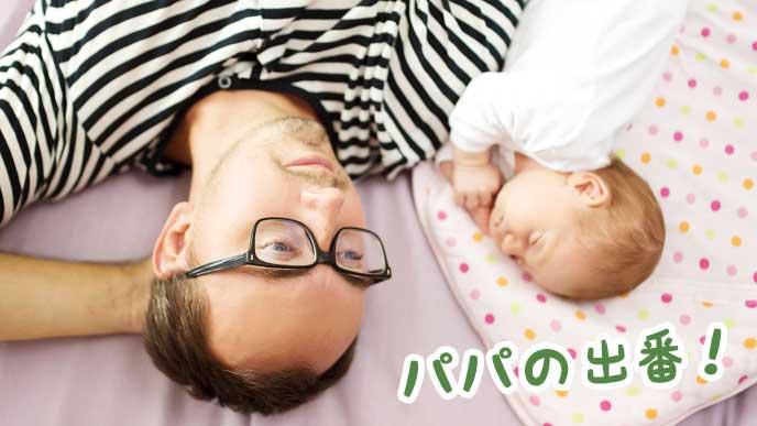 赤ちゃんと添い寝をするパパ