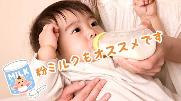 ミルクを哺乳瓶から飲んでいる赤ちゃんと粉ミルクのイラスト