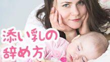 添い乳のやめ方10選!寝かしつけの授乳を卒業するには?
