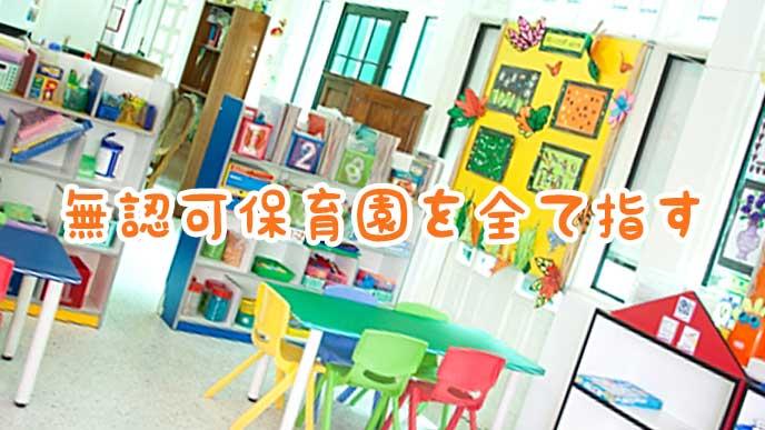 おもちゃが並ぶ保育園の教室