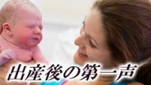 afterbirth-firstvoice-icatch