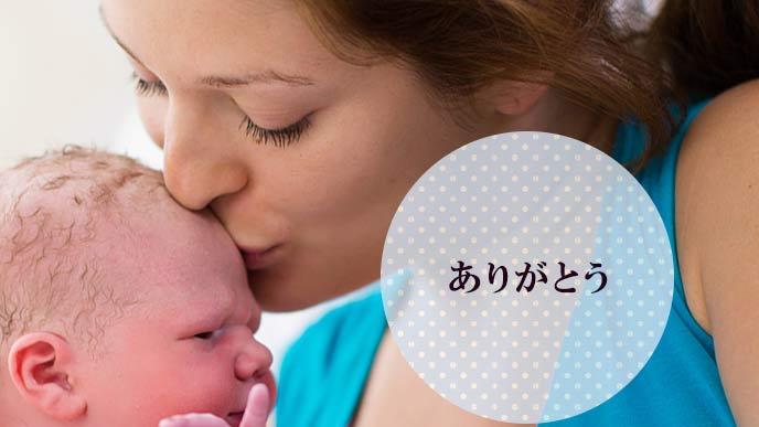 新生児にキスして、ありがとう