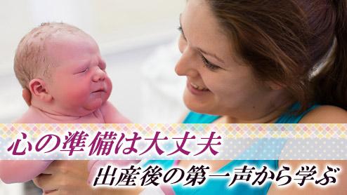 出産当日産まれるまでの体験談15第一声は何だった?