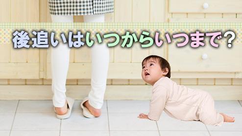 後追いはいつからいつまで?ママが困った赤ちゃんのピーク時期の行動