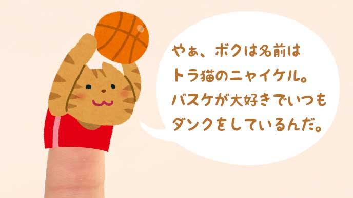 バスケをしているトラ猫の指人形