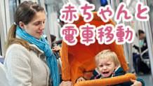 赤ちゃんの電車移動はいつから?泣いたらどうする?