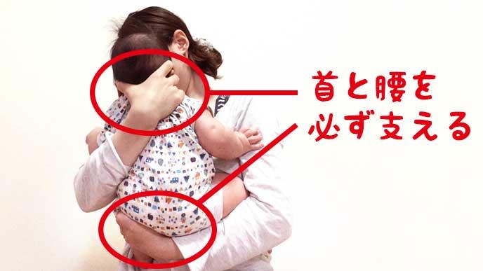 赤ちゃんの縦抱きするときに支える場所を解説