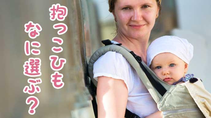 抱っこひもで赤ちゃんを抱っこするママ