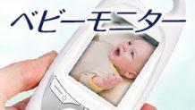 ベビーモニターが人気!おすすめ機能でもっと安心安全を