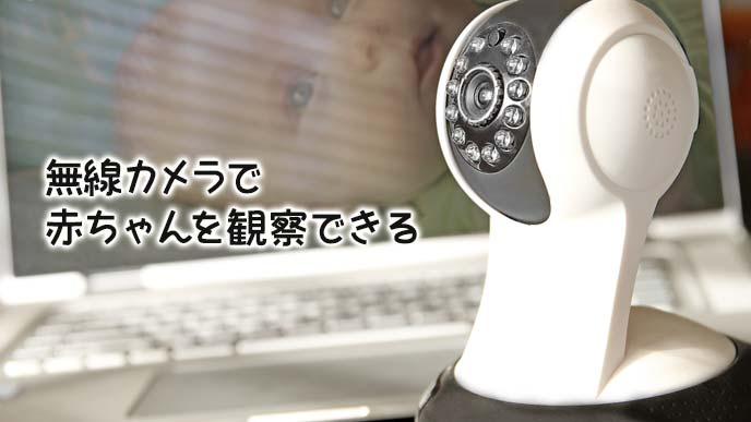無線カメラ