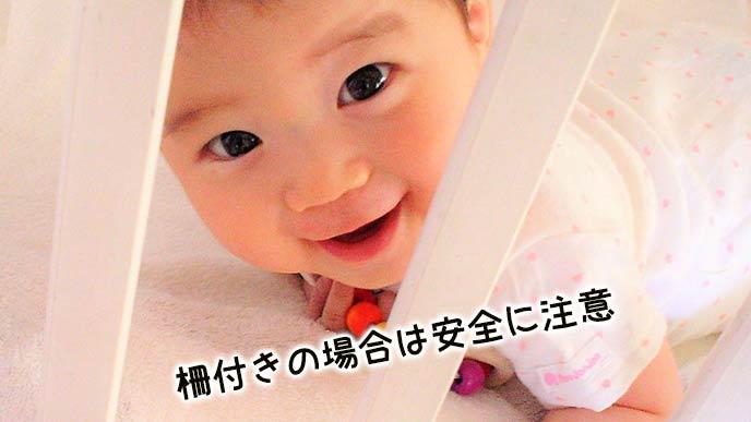 ベビーベッドの中から覗く赤ちゃん