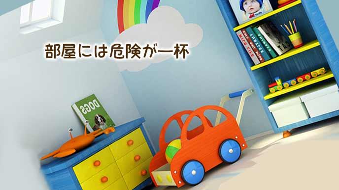 棚と玩具の車がある部屋