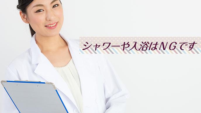 女医が来院前の入浴は止めるように助言する