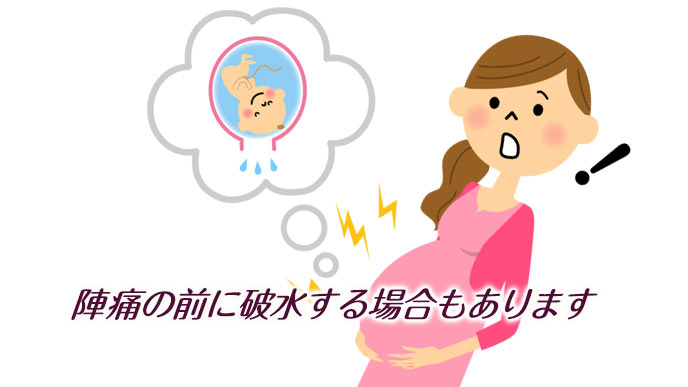 破水を想像する妊婦
