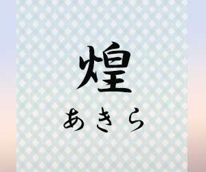 煌(あきら)