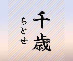 千歳(ちとせ)