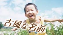 古風で和風な名前のおすすめ!人気の漢字やひらがなの名前