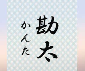 勘太(かんた)