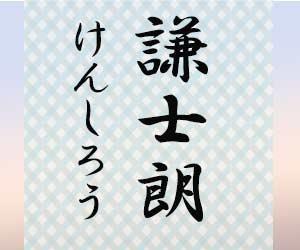 謙士朗(けんしろう)