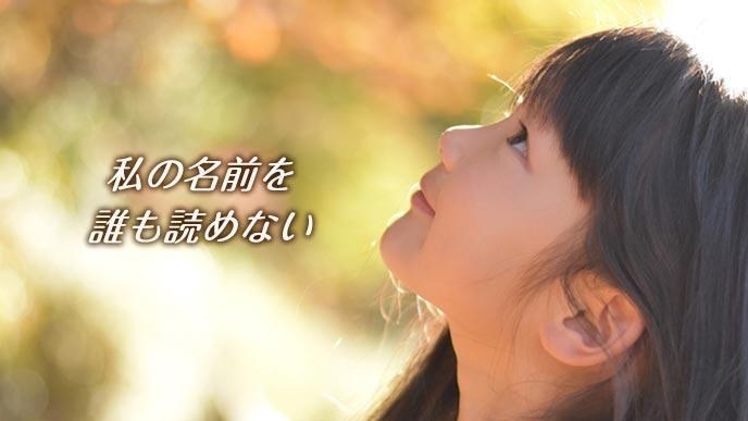 空を見つめる女の子