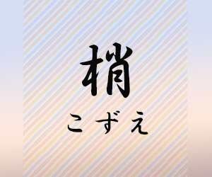 梢(こずえ)