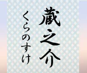 蔵之介(くらのすけ)