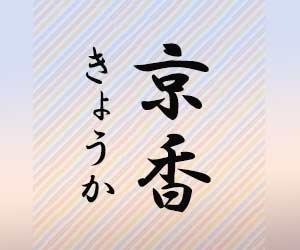 京香(きょうか)