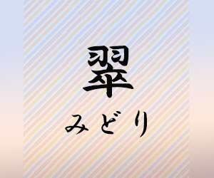 翠(みどり)