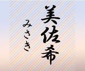 美佐希(みさき)