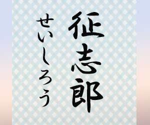 征志郎(せいしろう)