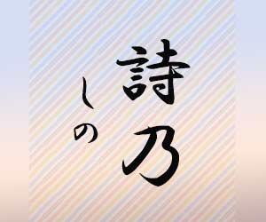 詩乃(しの)