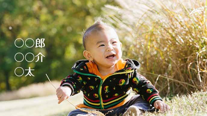 草地に座る男の子