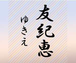 友紀恵(ゆきえ)